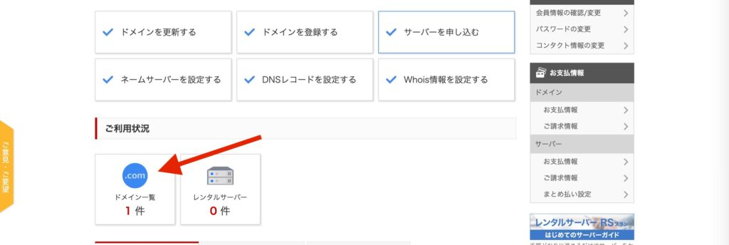 お名前.comの説明画像