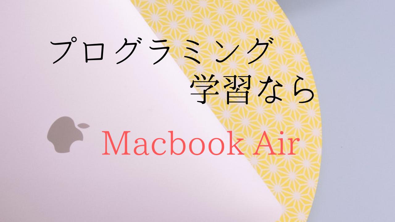 プログラミング学習でPC選びに迷ったらMacbook Air 2018年モデルがオススメ、のアイキャッチ画像