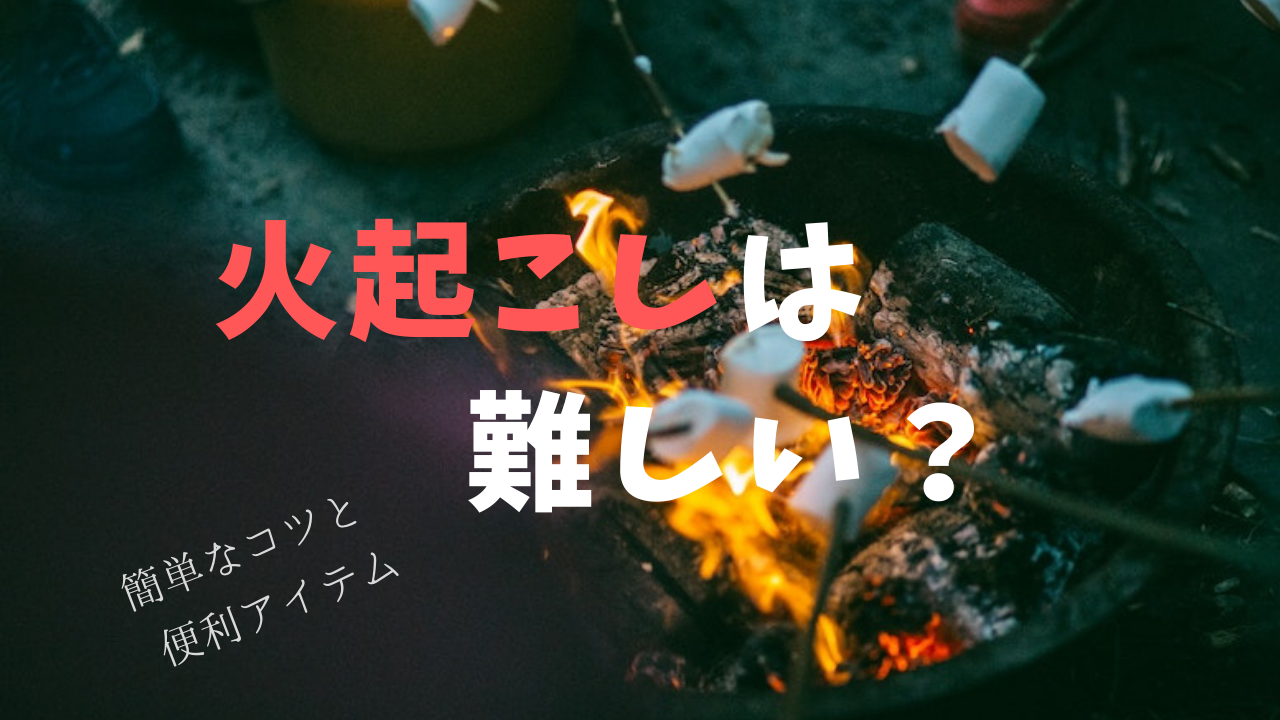 【キャンプ】火起こしは難しい?ポイントは簡単なコツと便利アイテム、のアイキャッチ画像