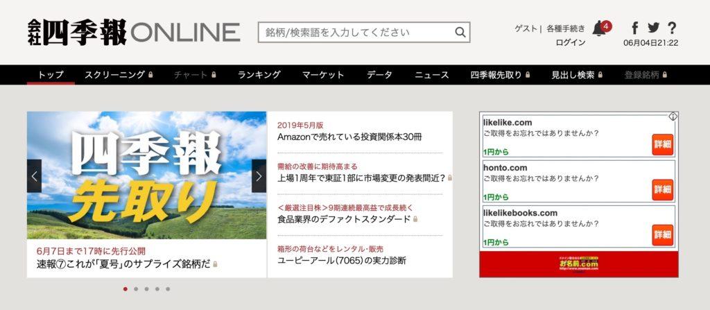 四季報オンラインの画像リンク