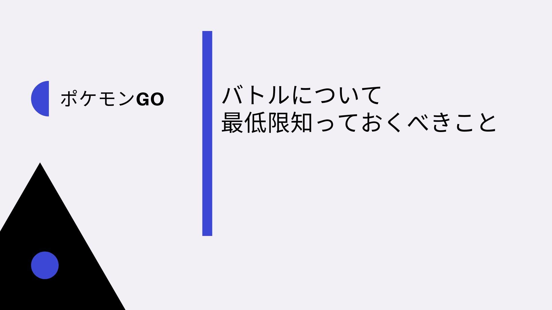 ポケモン記事のアイキャッチ画像
