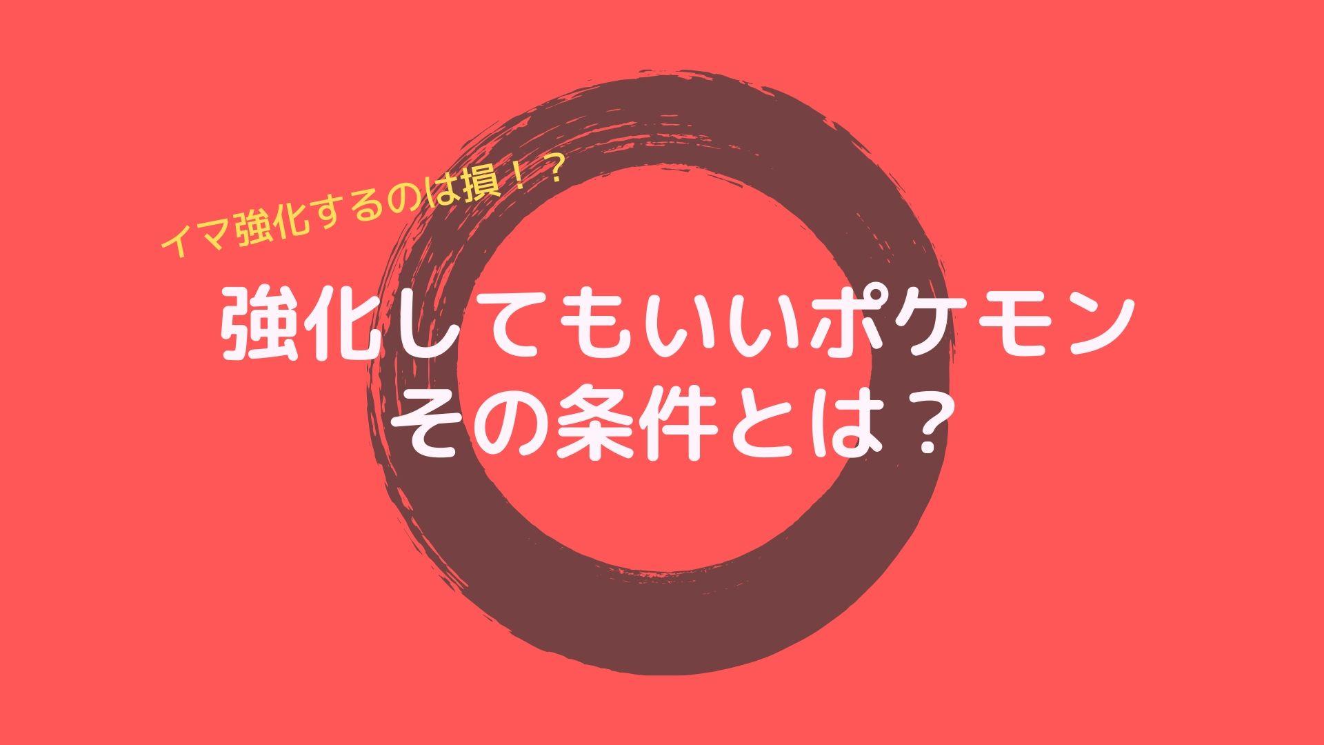 ポケモンGO記事のアイキャッチ画像