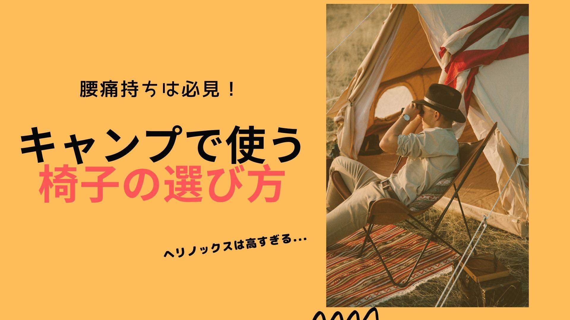 キャンプ記事のアイキャッチ画像