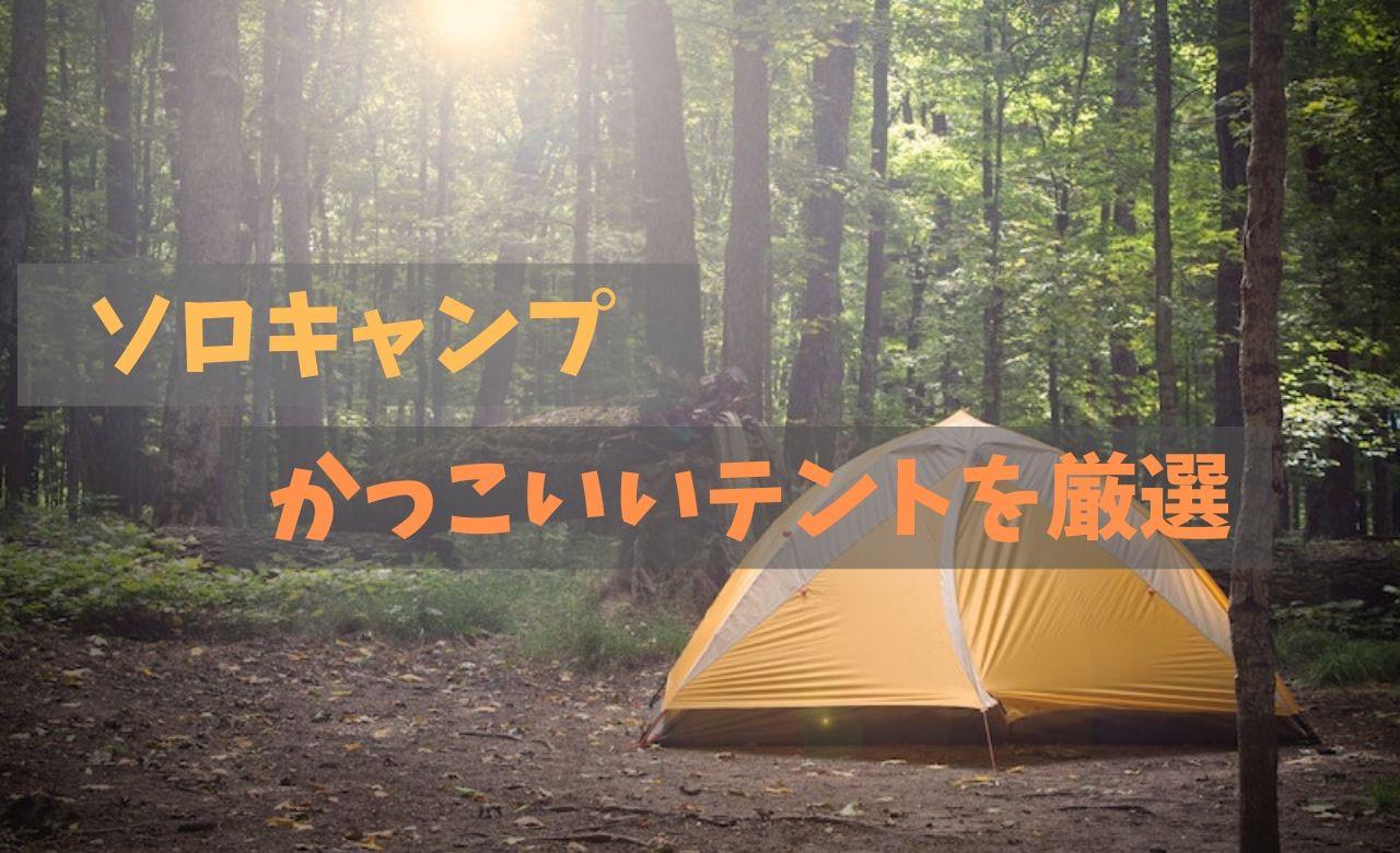 キャンプ記事アイキャッチ画像
