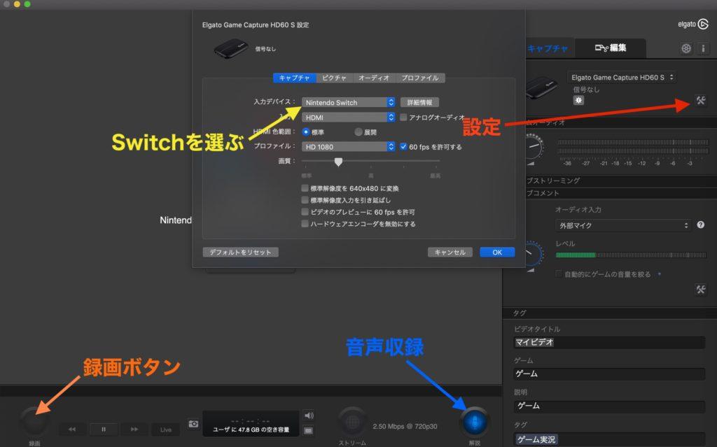 game capture説明画像