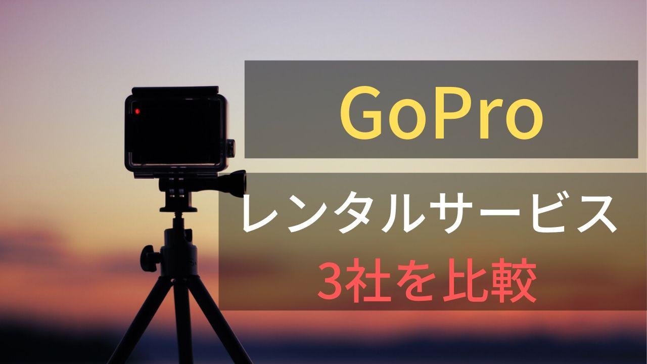 gopro記事のアイキャッチ画像