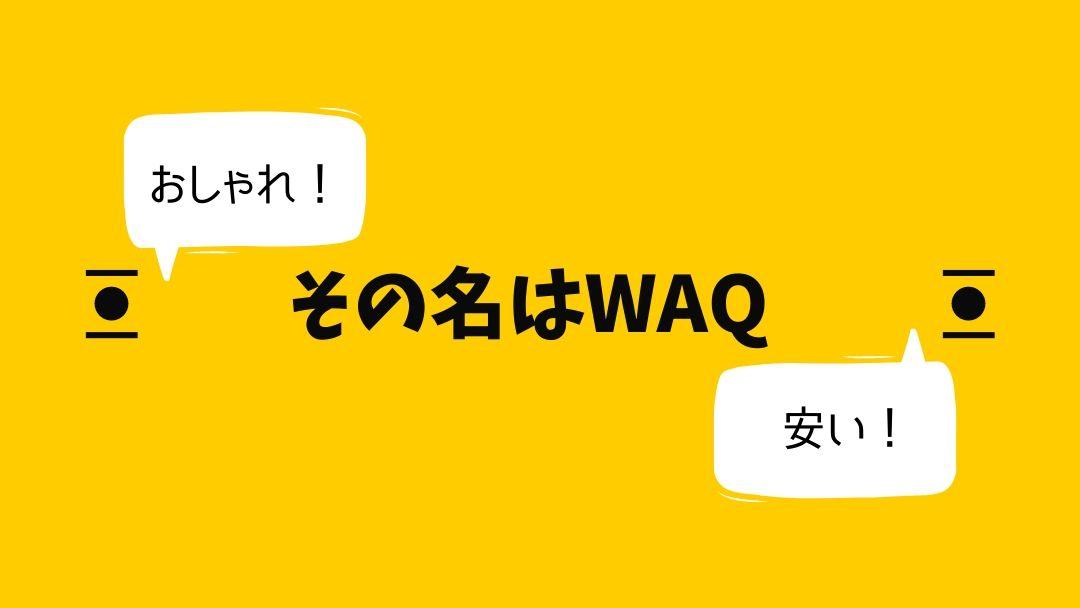 WAQまとめ記事アイキャッチ