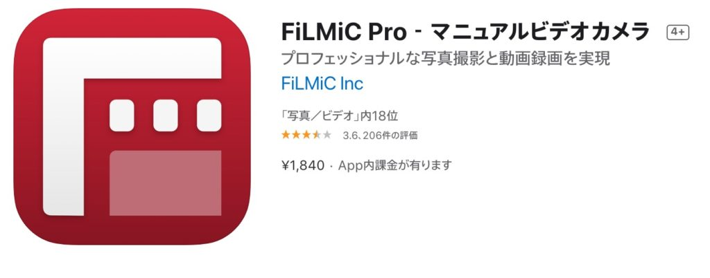 Filmic Proの画像
