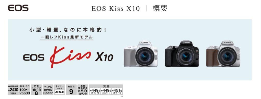 eos kiss x10の画像