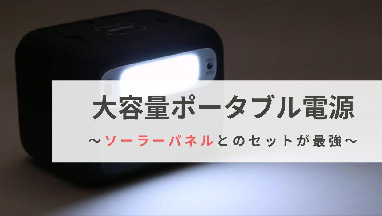 ポータブル電源記事のアイキャッチ画像
