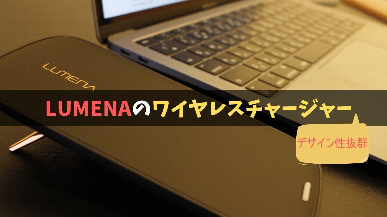 LUMENA W1レビュー記事のアイキャッチ画像