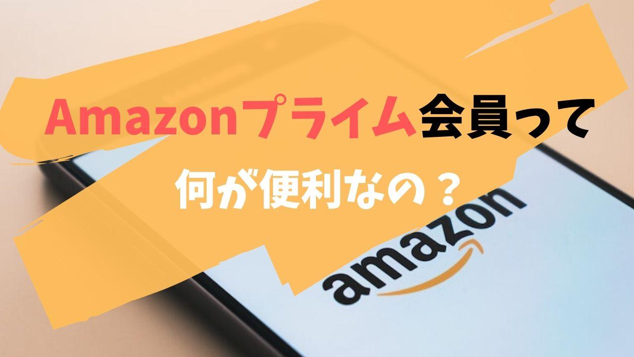 【重宝する】Amazonプライムの便利な特典は5つ【非会員向け】アイキャッチ画像
