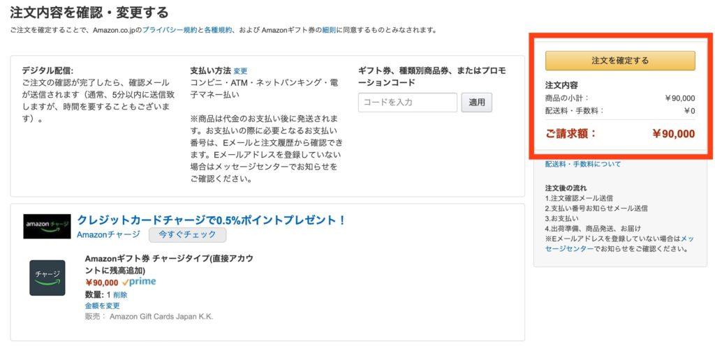 amazonギフトチャージの説明画像