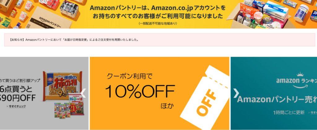 Amazonパントリーの画像