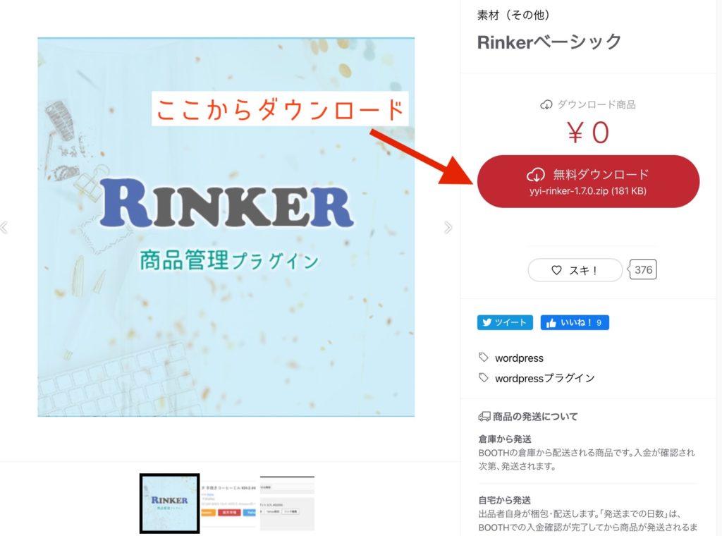 Rinkerの説明画像