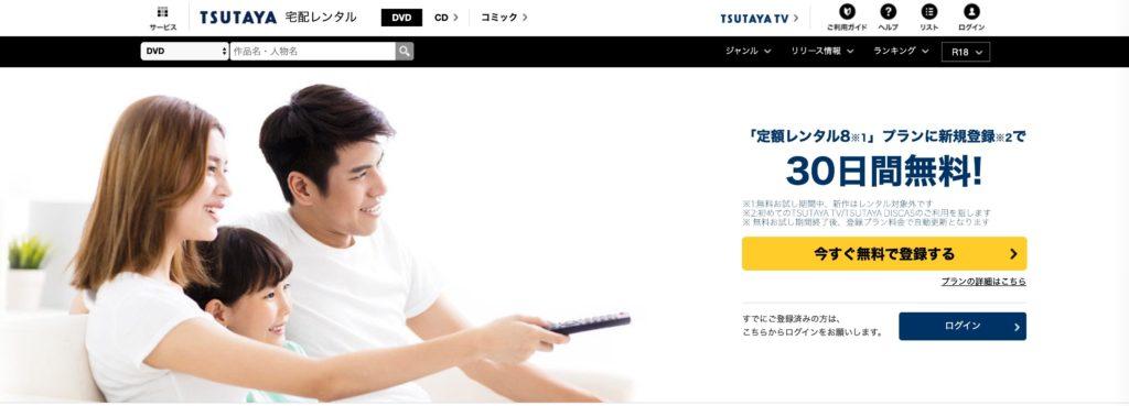 tsutayaの画像