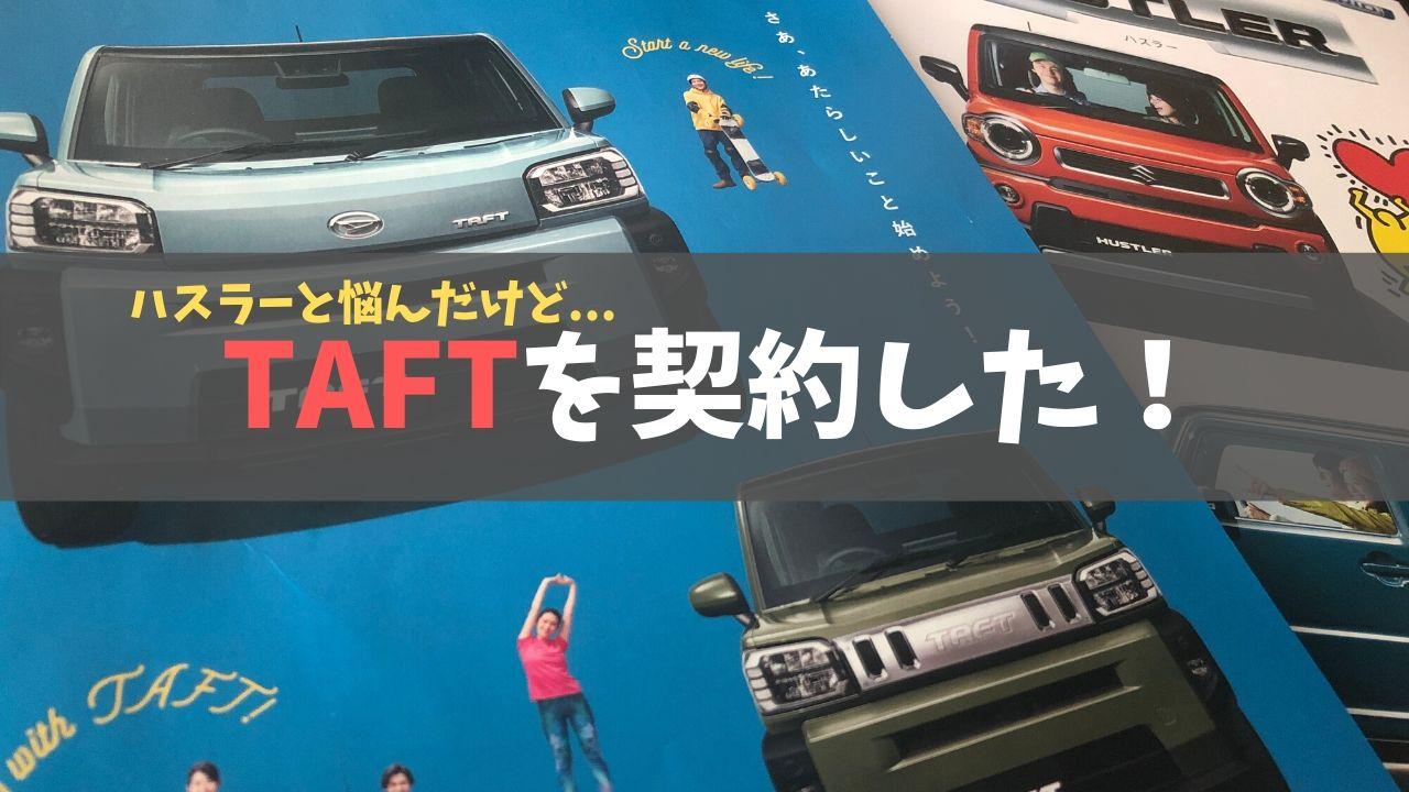 TAFTを契約した理由 記事のアイキャッチ画像