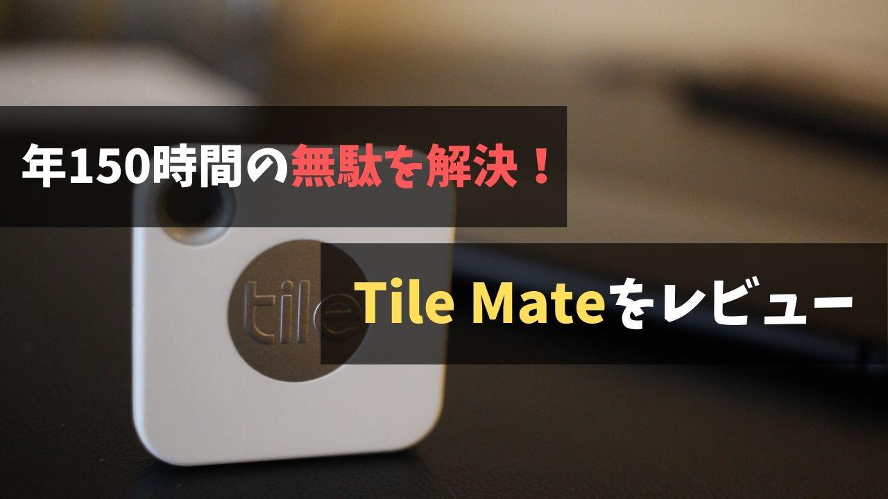 Tile Mateレビュー記事のアイキャッチ画像