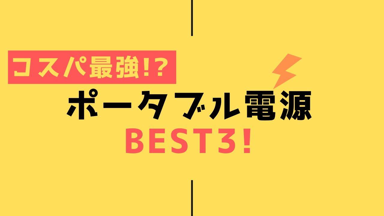 コスパ最強のポータブル電源BEST3のアイキャッチ