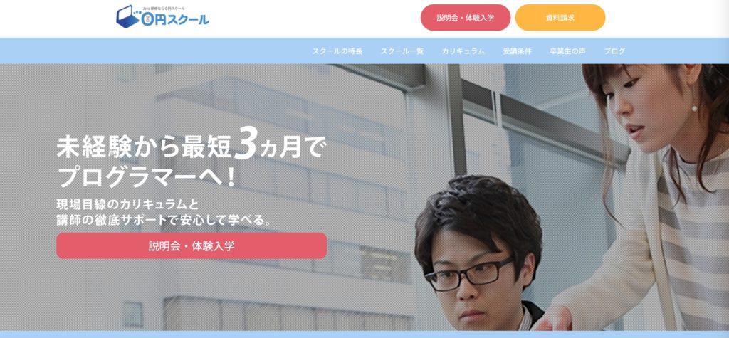 0円スクールの画像