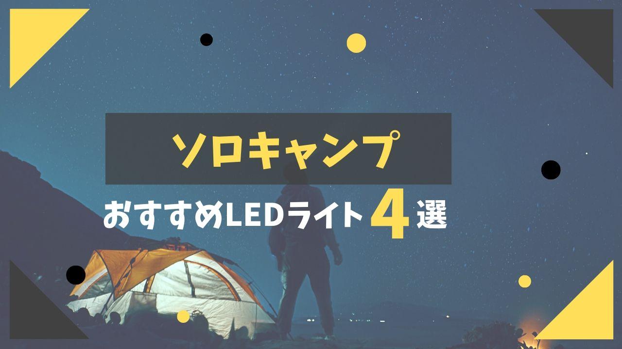 ソロキャンプ用LEDライト記事のアイキャッチ画像