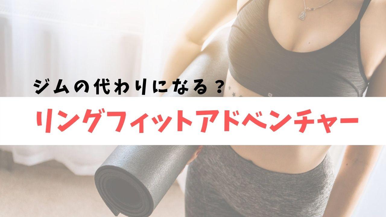 【リングフィットアドベンチャー】記事のアイキャッチ画像