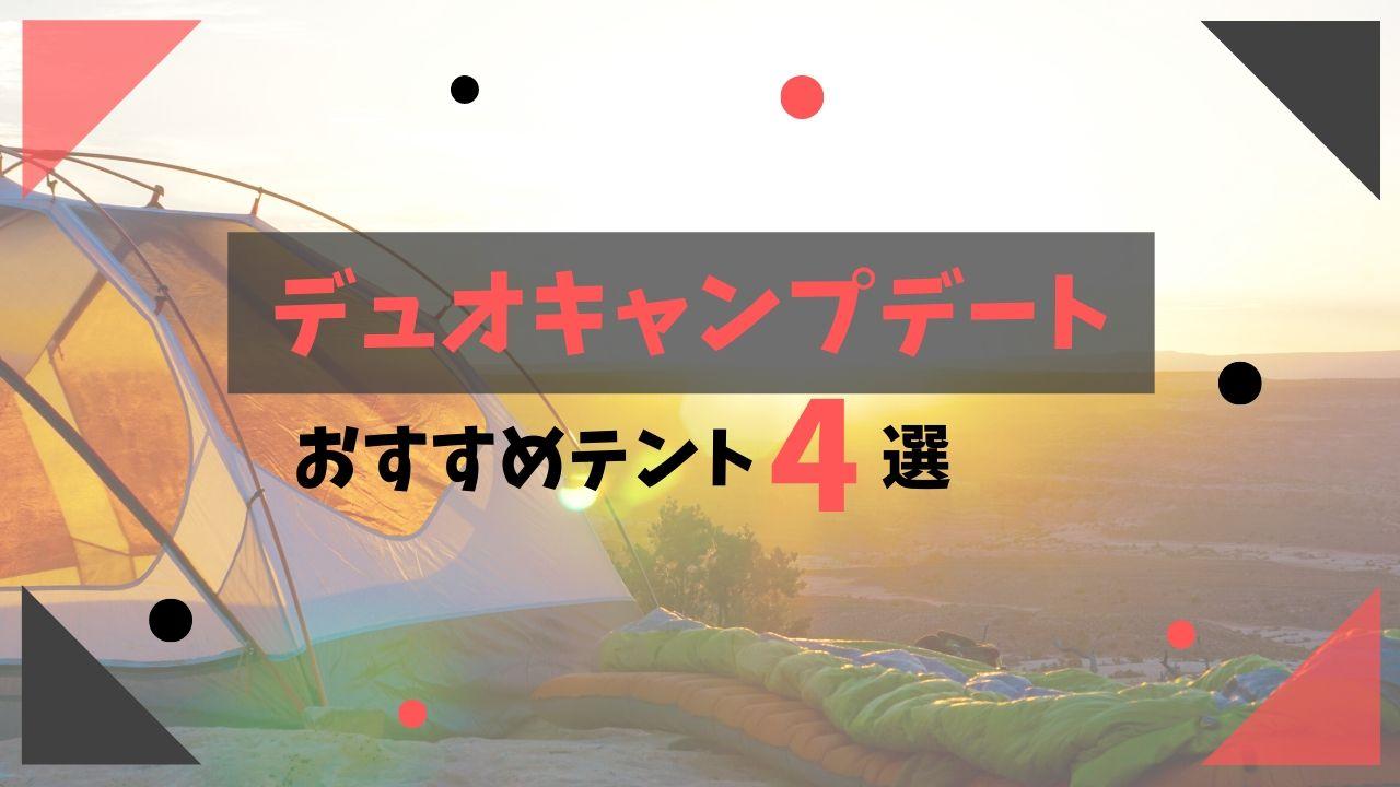 デュオキャンプおすすめテント4選記事のアイキャッチ画像