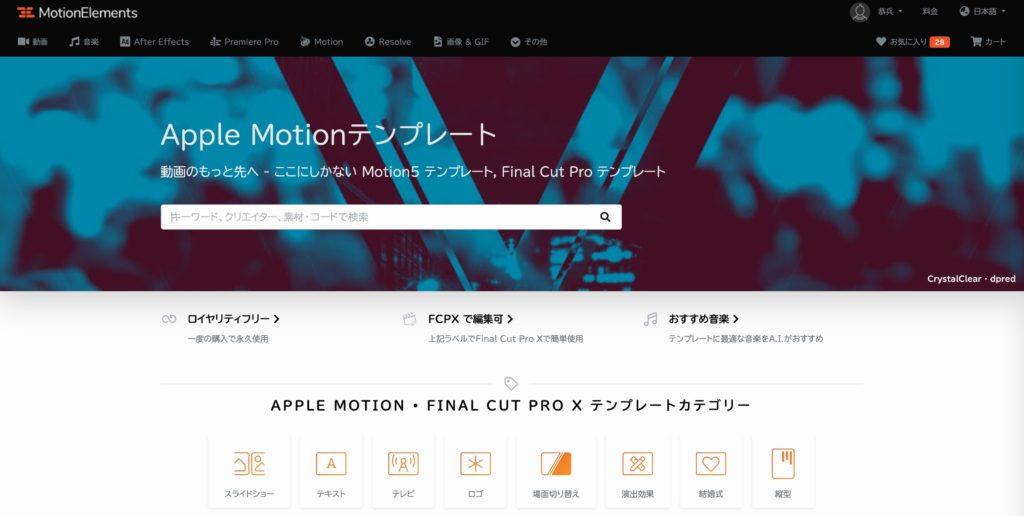 MotionElementsの画像
