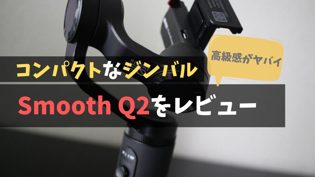 Smooth Q2レビュー記事のアイキャッチ画像