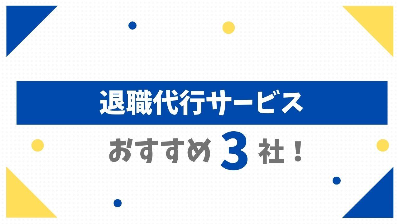 【退職代行サービスおすすめ3社】記事のアイキャッチ画像