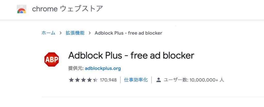 adblock plusの画像
