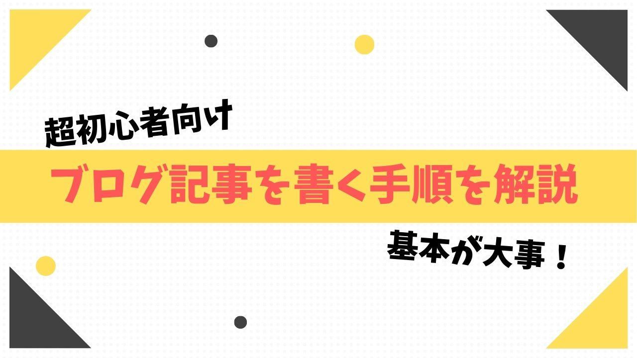 【ブログ記事の書き方】アイキャッチ画像