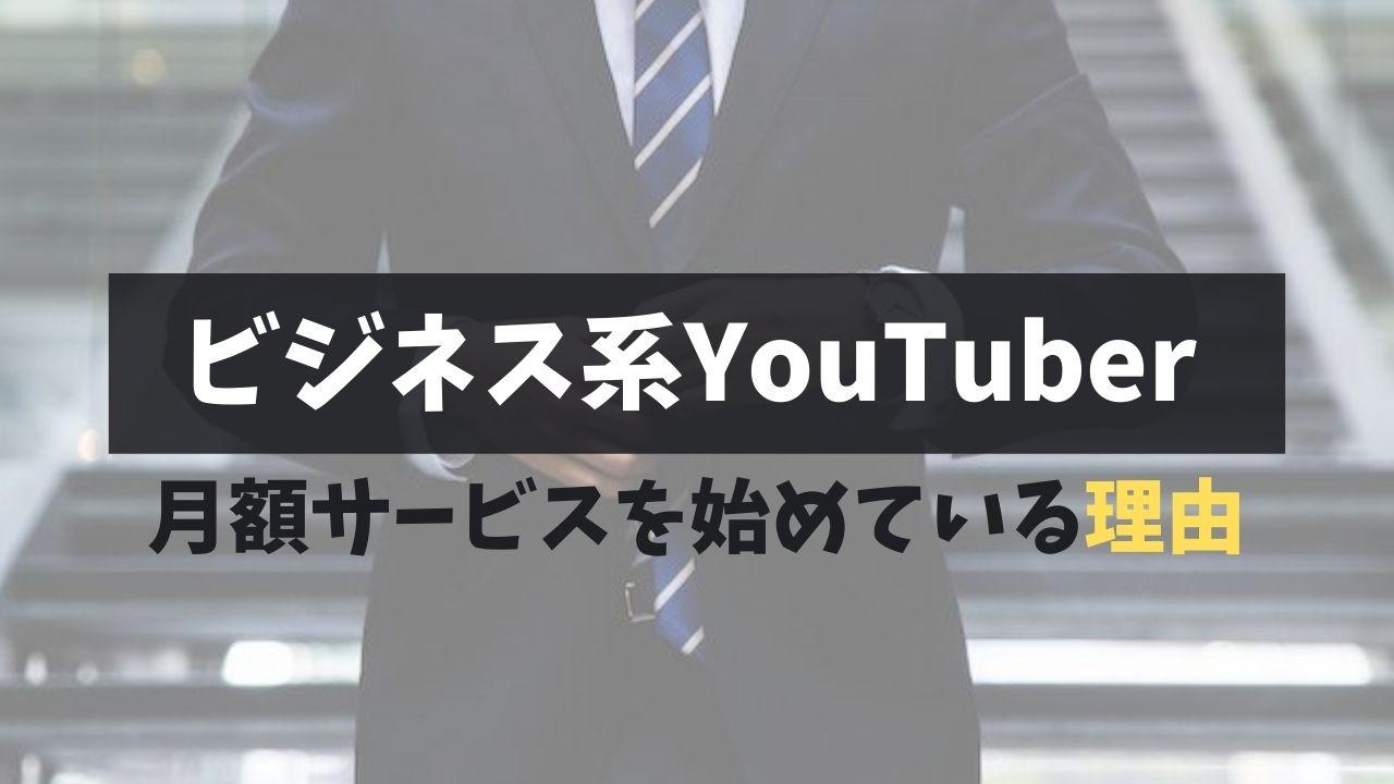 【ビジネス系YouTuberが月額サービスを始める理由】記事のアイキャッチ画像