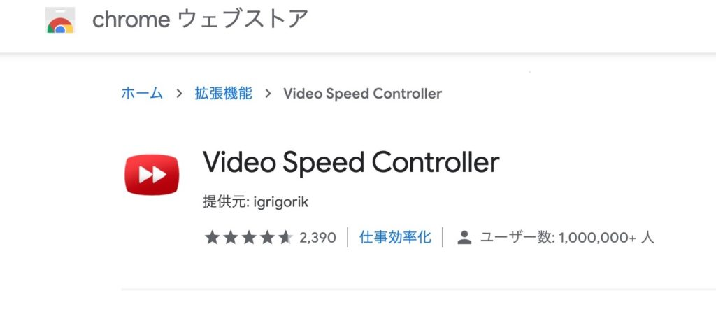 Video Speed Controllerの画像