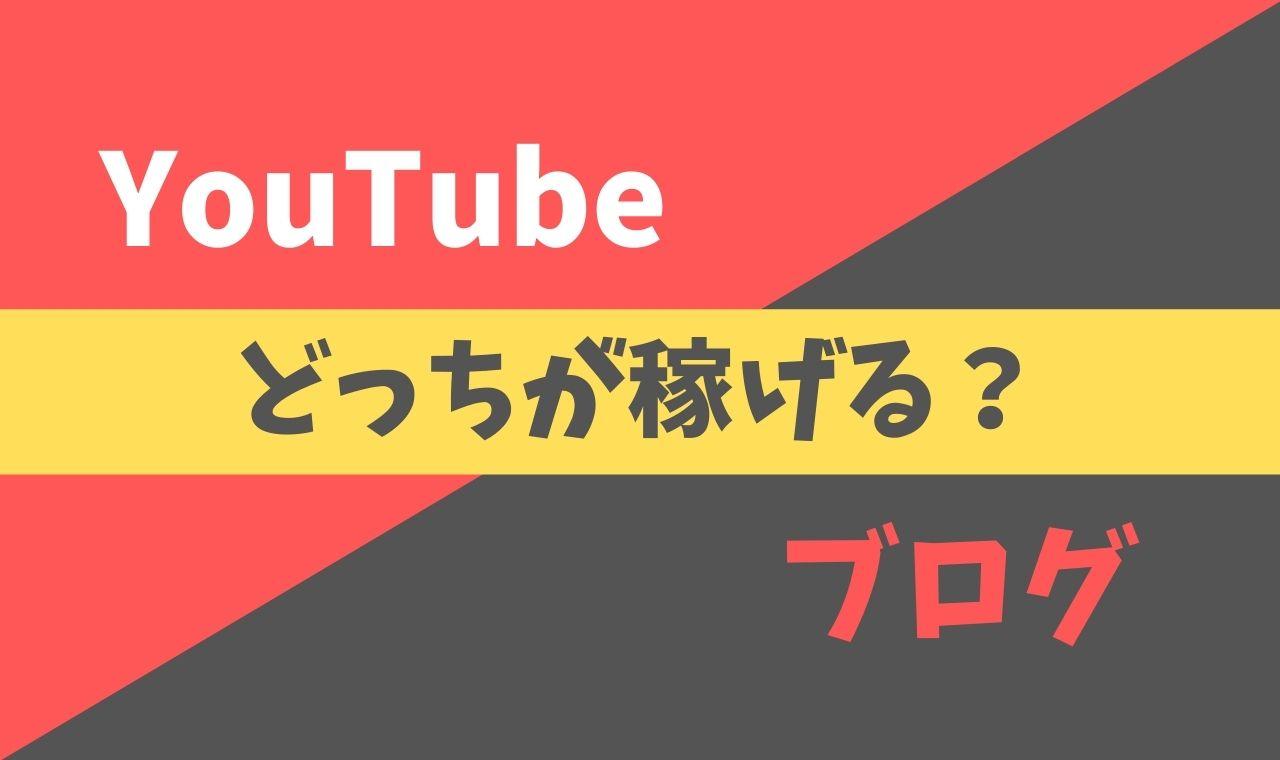 【YouTubeとブログはどっちが稼げる?】記事のアイキャッチ画像