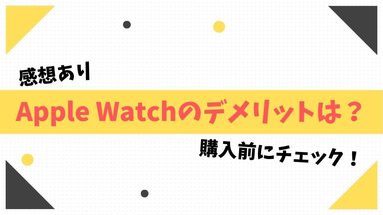 【apple watchのデメリット】記事のアイキャッチ画像