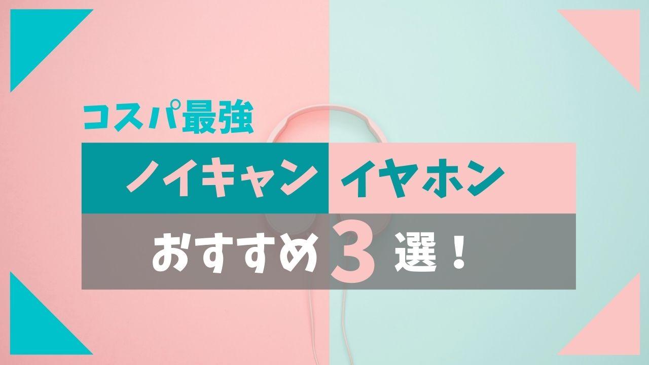 【コスパ最強のノイズキャンセリングイヤホン3選】記事のアイキャッチ画像