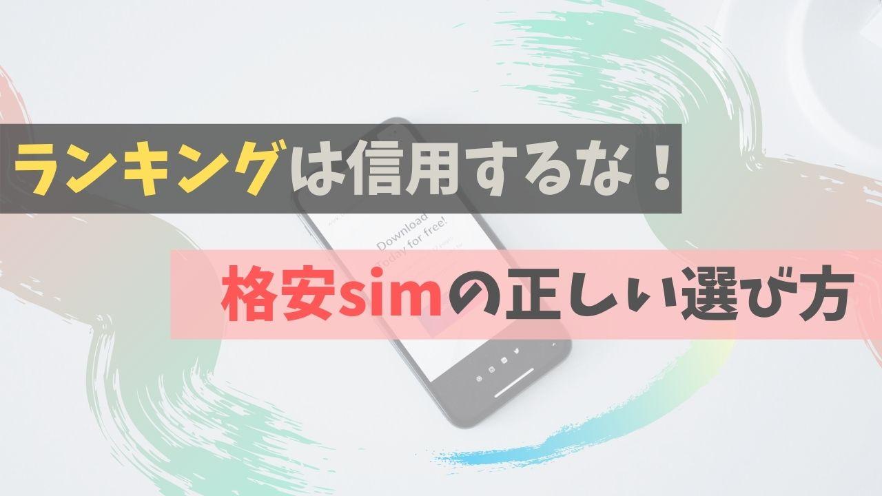 【格安simの正しい選び方】記事のアイキャッチ画像