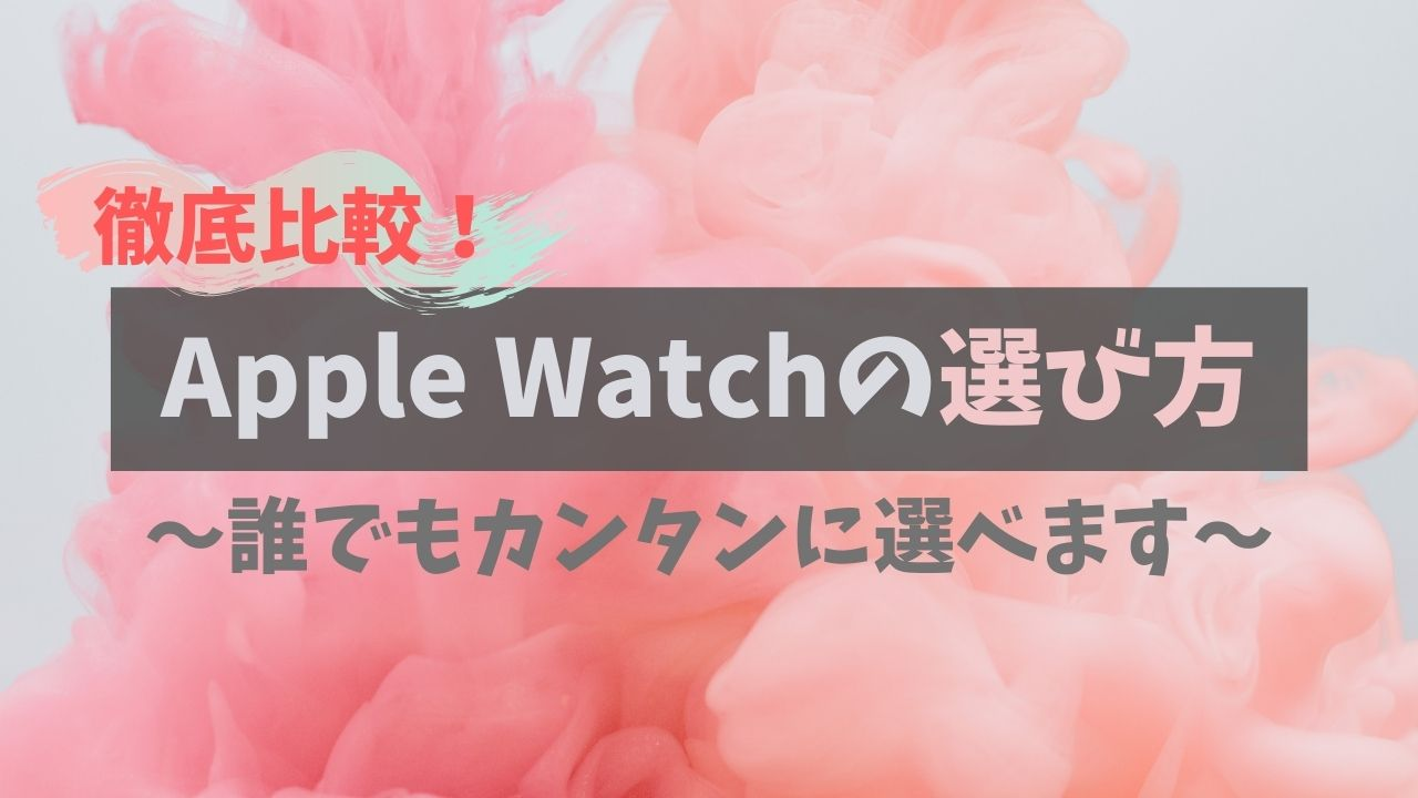 【Apple Watchの選び方】記事のアイキャッチ画像