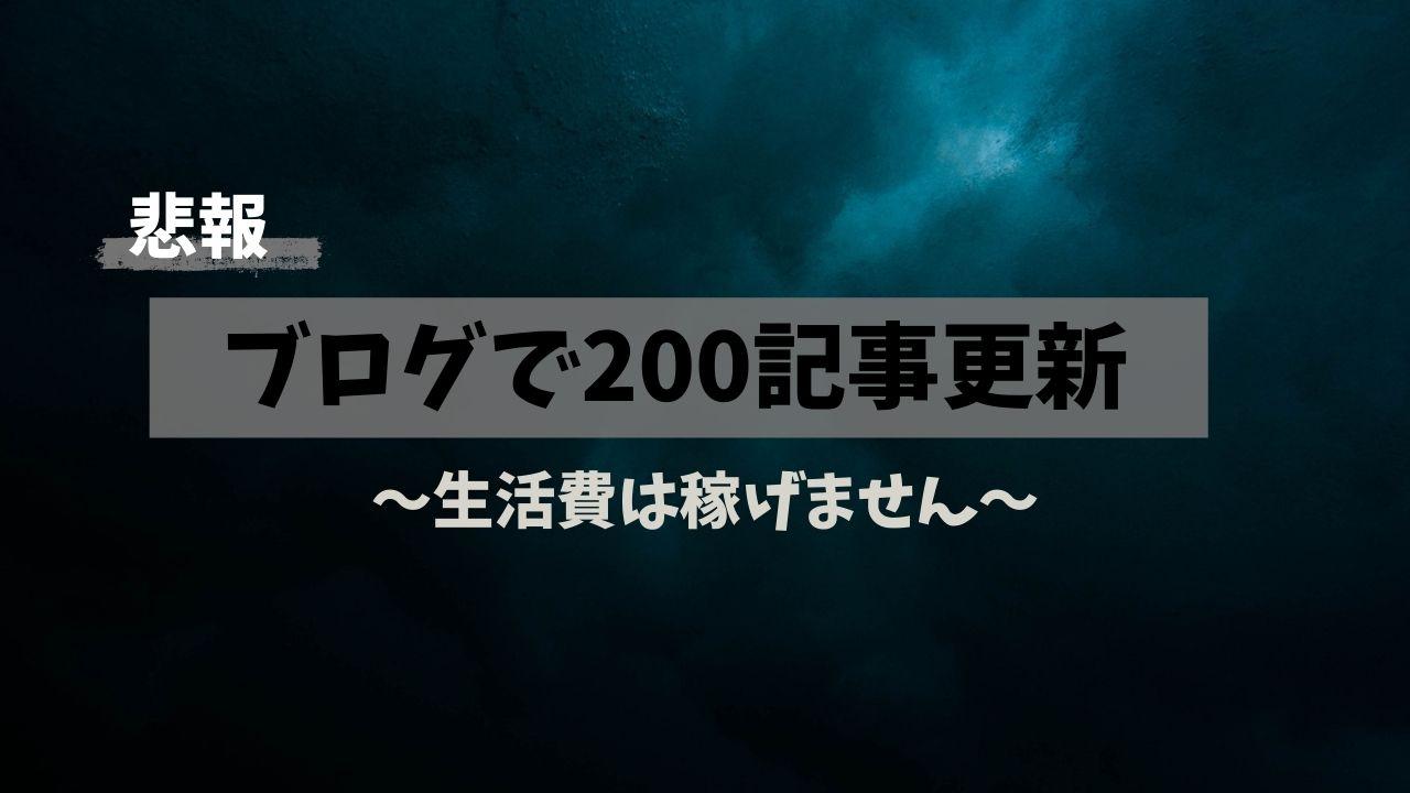 【ブログ200記事更新の結果】記事のアイキャッチ画像