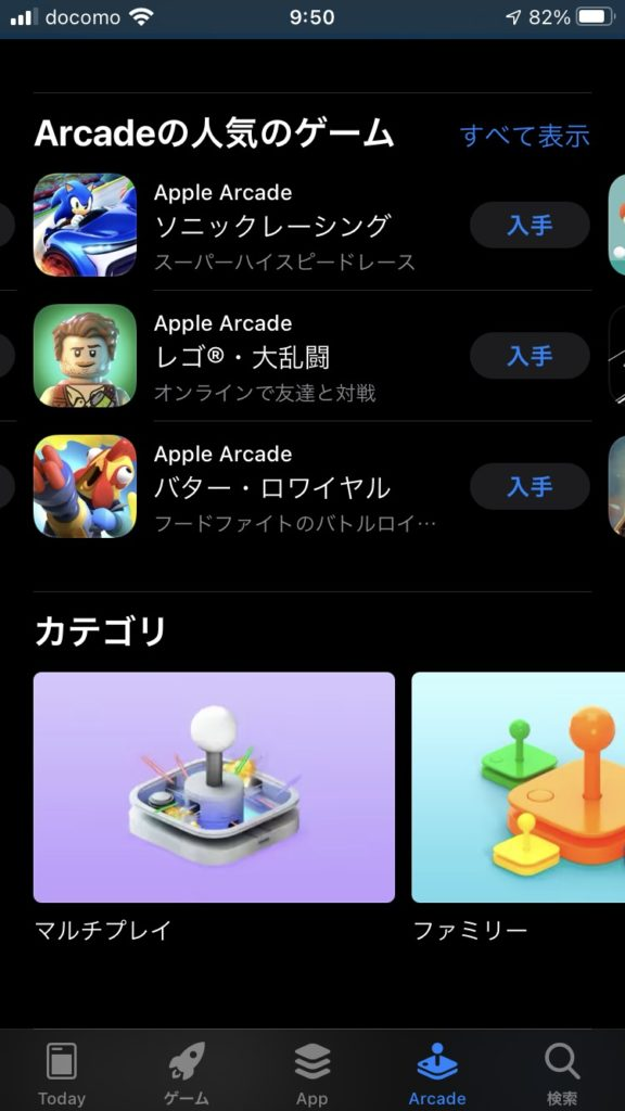 Apple Oneの説明画像