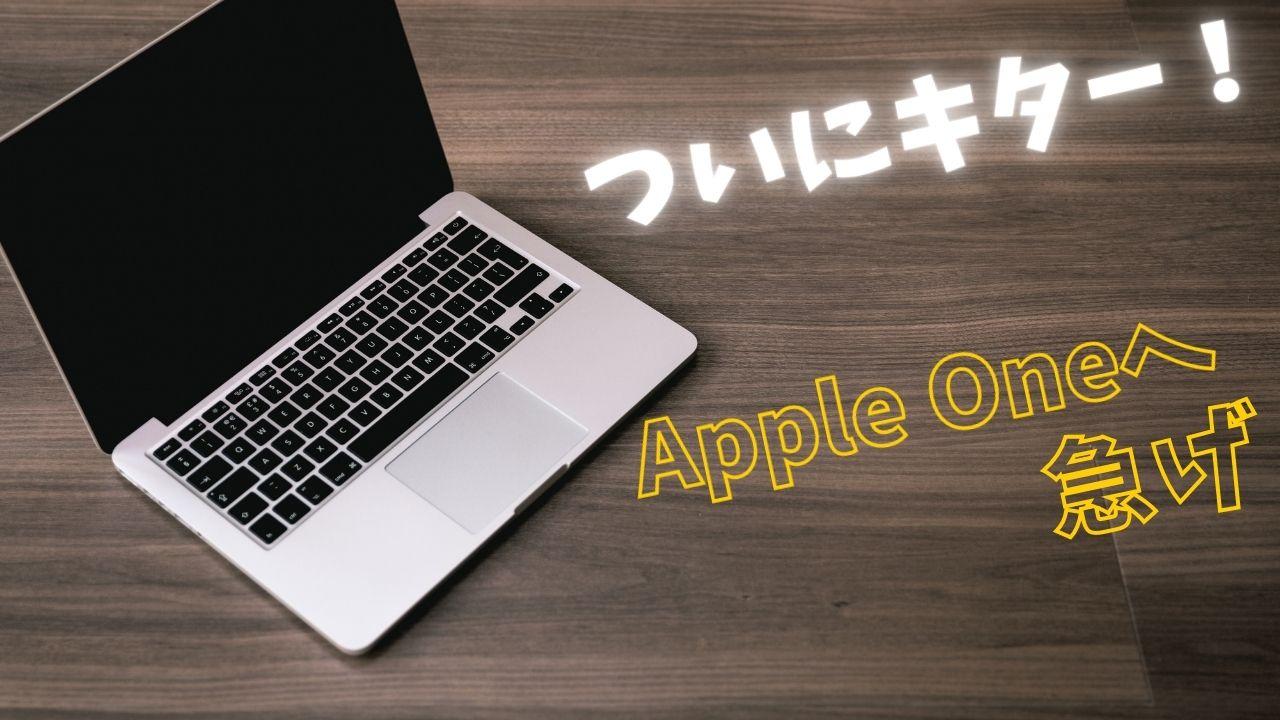 【Apple Oneレビュー】記事のアイキャッチ画像