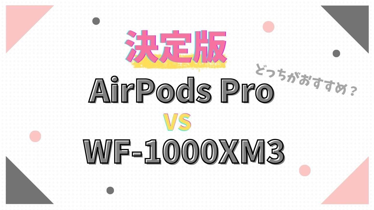 【AirPods ProとWF-1000XM3の比較】記事のアイキャッチ画像