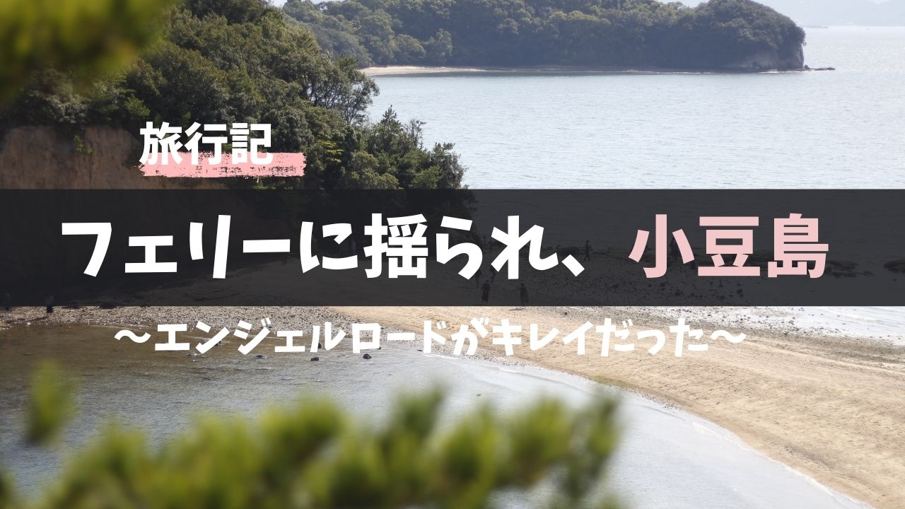 【小豆島観光】記事のアイキャッチ画像
