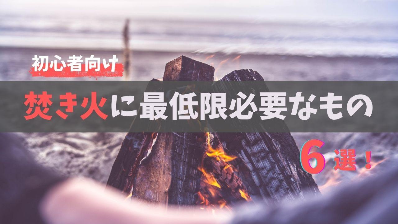 【焚き火に最低限必要なもの】記事のアイキャッチ画像