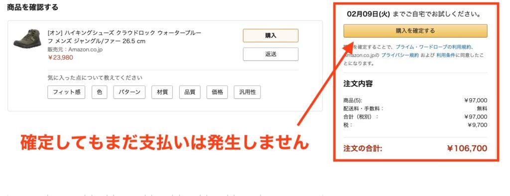 プライムワードローブの注文確定画面